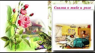 Сказка о Жабе и Розе (В.Гаршин) аудиосказка
