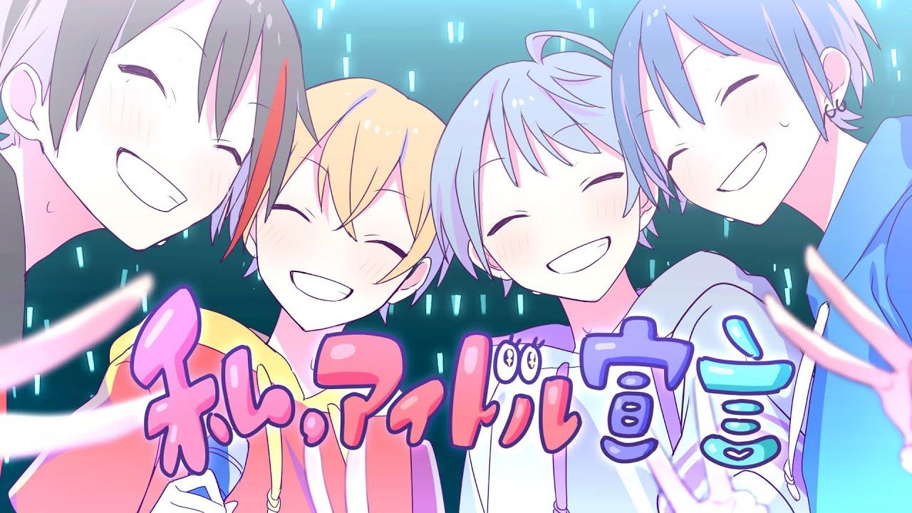 【めろんぱーかー。】私、アイドル宣言歌ってみた【KAITO×こーく×サムライ翔×なろ屋】