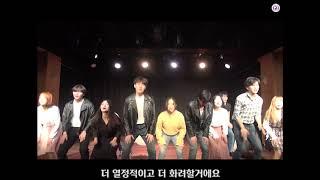국제예대 뮤지컬과 1학년 2학기 정기공연 홍보영상 #6…