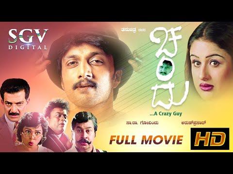 Chandu - ಚಂದು | Kannada Full HD Movie | Sudeep, Sonia Agarwal | Kiccha Sudeep Kannada Movies