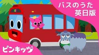 はしるよ あかいバス | The Wheels on the Red Bus | バスのうた英日版 | バスのうた | ピンキッツ童謡