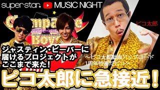 【superstar】 http://host-tv.com/shop/9 ジャスティンビーバーに届け...