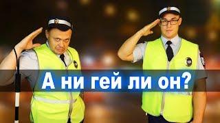А ни гей ли он? - Василий Иванович и Петька (VIP ДПС) - Сериал онлайн (Серия 5)