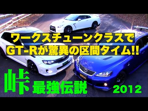 GT-R records amazing section time at TOUGE works-tuning class. / Best MOTORing 2012