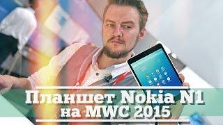 Обзор Nokia N1 - тот же iPad Mini, только на Android