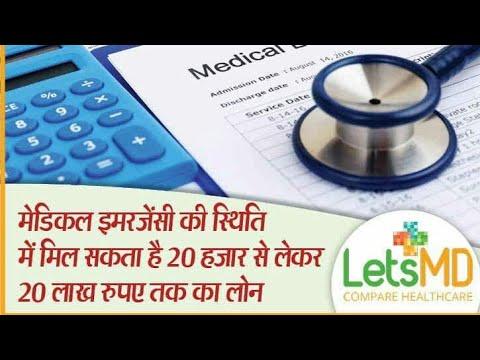 Medical Loan बिना ब्याज