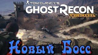 Ghost Recon Wildlands - Новый босс мафии