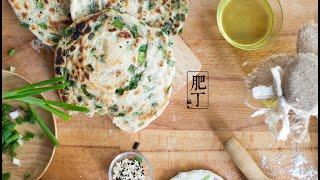 少油蔥油餅 ~ 完整版【2016 第 16 集】 Less Fat Scallion Pancake 肥丁手工坊 Beanpanda Cooking Diary