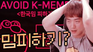 한국 밈피하기ㅋㅋ 뭐 이딴게임이 다있냐.. screenshot 2