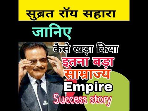 Subrata Roy Sahara Success Story And Biography In Hindi