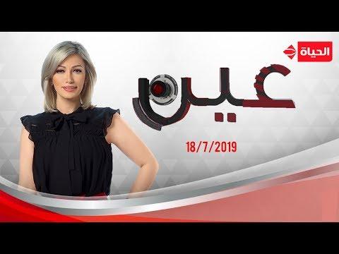عين - شيرين سليمان | الفنانة انتصار - الخميس 18 يوليو 2019 - الحلقة الكاملة