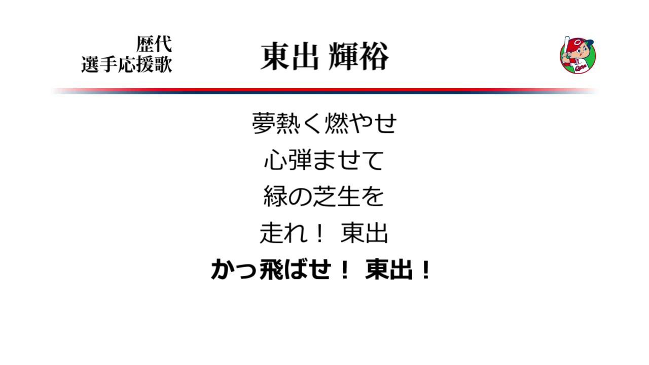 広島東洋カープ 東出輝裕 応援歌 [MIDI]