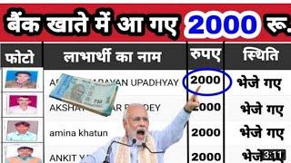 सभी बैंक खाते में 2000 रुपये आ गए लिस्ट में नाम चेक करें, bank khate me aa gye 2000 rupye list open