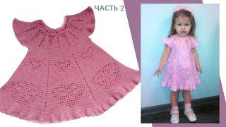 Платье с сердечками крючком Филейное вязание Часть 2 Filet crochet dress