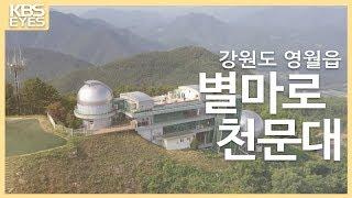 [KBS 9시 뉴스 아이디] 별마로천문대 2019-08…