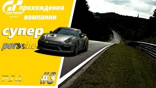 Gran Turismo Sport:(прохождение на ps4) Супер Porsche #4