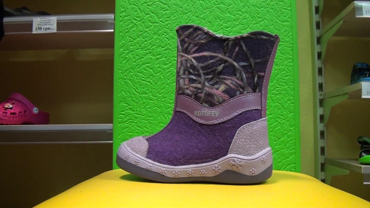 Детская обувь для мальчиков. Купить детскую обувь - YouTube