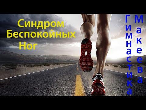 Как помочь себе при синдроме беспокойных ног.