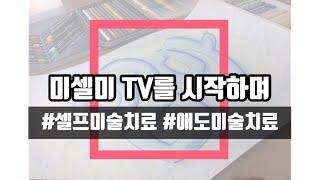 [미셀미TV] 미술치료사의 셀프미술치료