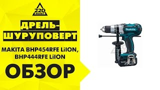Ударная дрель шуруповерт аккумуляторная MAKITA BHP454RFE LiION и MAKITA BHP444RFE LiION