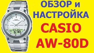 обзор и настройка часов casio aw 80d 7aves   review and setting casio aw 80d 7aves