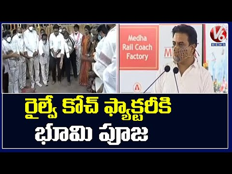KTR Lays Foundation Stone For Medha Servo Rail Coach Factory at Kondakal in Shankarpally | V6 News