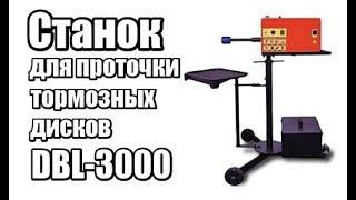 🔴 Станок для проточки тормозных дисков DBL-3000 | Станки проточки дисков без снятия