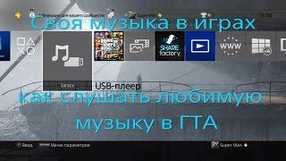 Не только GTA online  Как слушать любимую музыку на консолях и в любимых играх