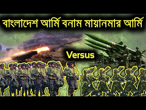 UNBIASED: Bangladesh Army Power vs. Myanmar Army Power | 2018 Latest Update