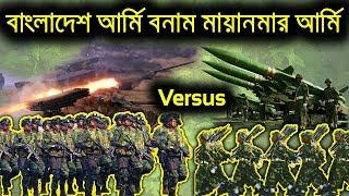 UNBIASED: Bangladesh Army Power vs. Myanmar Army Power | 2018 Latest Update