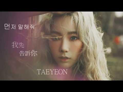 【韓繁中字】Taeyeon(太妍)- Farewell (먼저 말해줘)我先告訴你