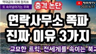 서울 불바다 스캔들, 개성남북연락사무소를 폭파한 진짜 …
