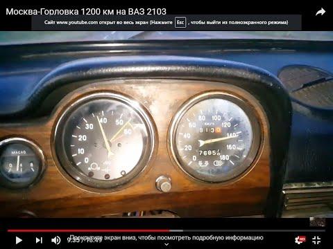 Москва-Горловка 1200 км на ВАЗ 2103