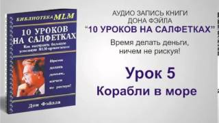 Урок 5 - 10 уроков на салфетках