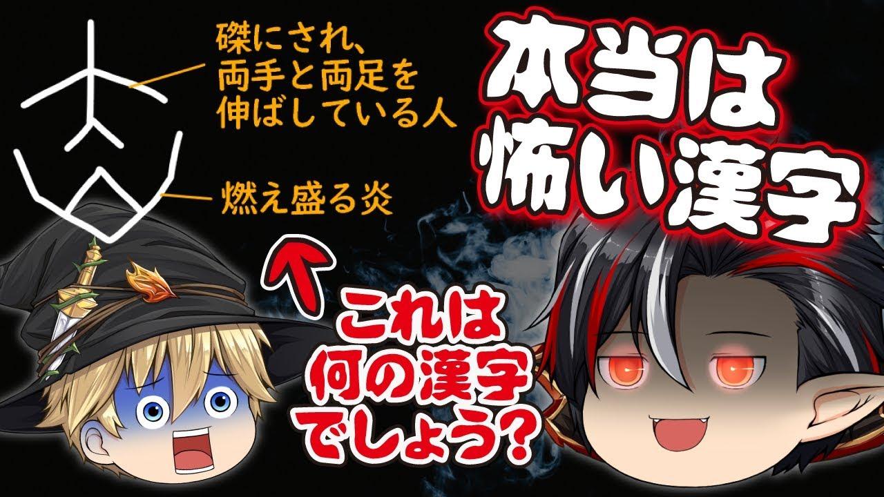 本當は怖い漢字の成り立ち!あの漢字には恐ろしい意味が隠されていた…!?【笑える授業】【1時間目 ...