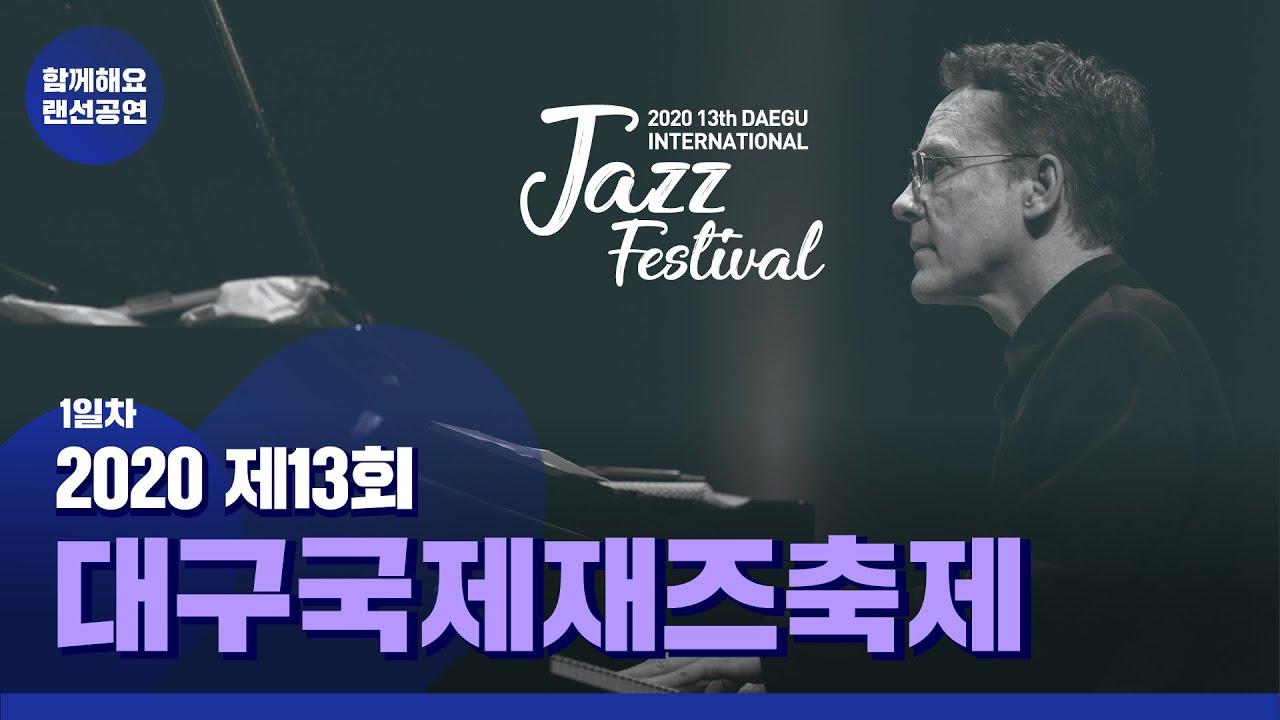 재즈로 하나되는 시간, 대구국제재즈페스티벌 1일차(Daegu International Jazz Festival. 1st Day)