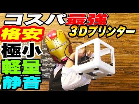 【1万円代】持運可能な高性能3Dプリンター使ってみた【#3Dプリンター】