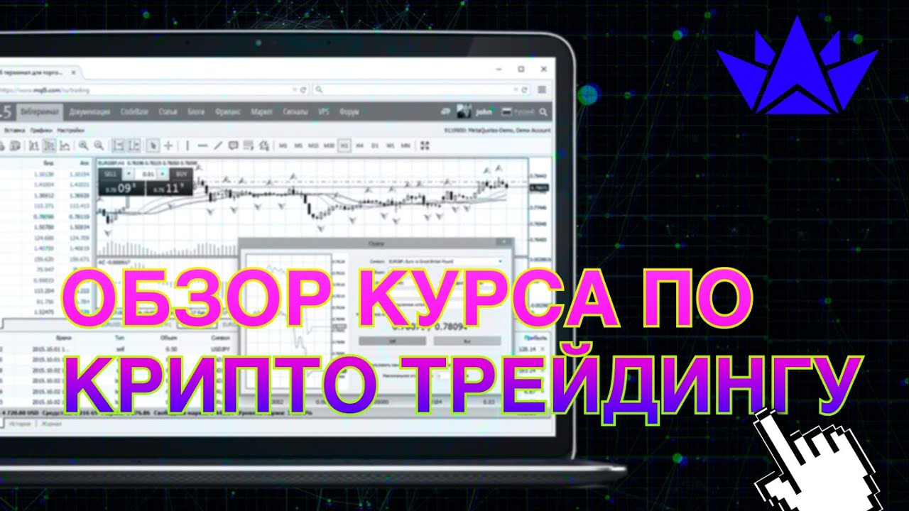 Обзор курса по крипто трейдингу  | MarketPeak Education