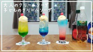 YouTube動画:【クリームソーダ特集】きれいな層になる大人と子どものクリームソーダ【赤髪のとも】