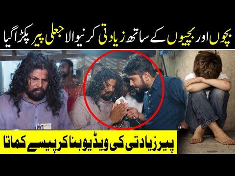 Jali Peer Bachoun Ke Video Viral Karta | 14 October 2020 | Lahore Puchta Hai | Lahore Rang