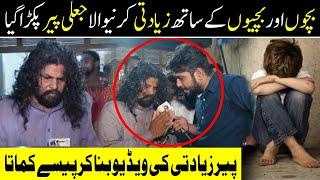 Jali Peer Bachoun Ke Video Viral Karta   14 October 2020   Lahore Puchta Hai   Lahore Rang