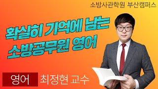 소방 생활영어 최정현 [소방사관학원 부산캠퍼스] 소방 …