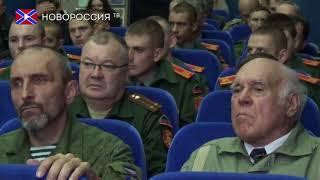 Урок мужества, посвященный Дню освобождения Донбасса