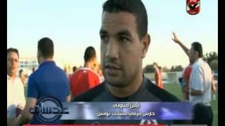 عدسات : إستعدادات منتخب تونس لأمم أفريقيا