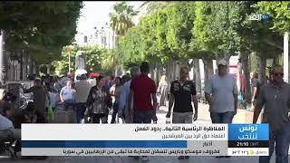 قناة الغد - البث المباشر   Alghad TV - Live Stream