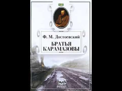 Федор Достоевский – Братья Карамазовы. [Аудиокнига]