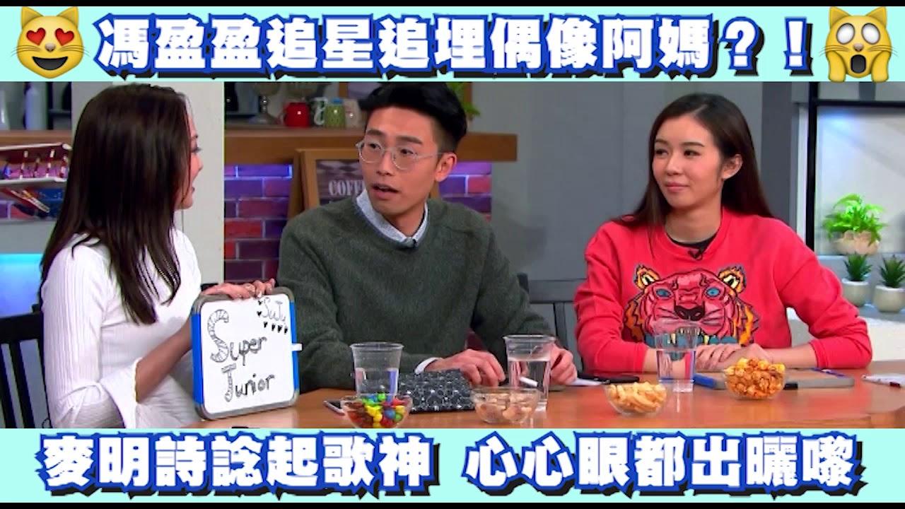 【後生仔傾嚇偈】盈盈追星追埋偶像阿媽?! - YouTube