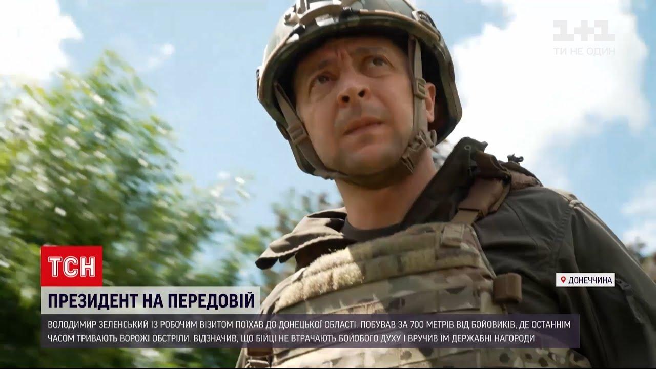 Новини Украни робочий взит Зеленського на Донбас  що робив президент