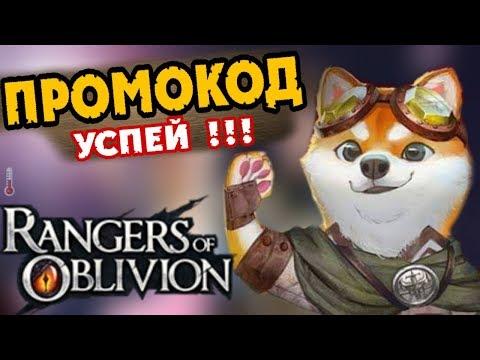 ХАЛЯВНЫЙ ПРОМОКОД   Rangers Of Oblivion