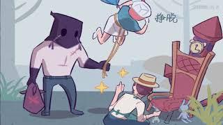 【第五人格动态漫画】萌新监管者(被欺负的小萌新,嘤嘤嘤~)